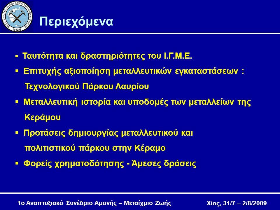 Χίος, 31/7 – 2/8/2009 1ο Αναπτυξιακό Συνέδριο Αμανής – Μεταίχμιο Ζωής  Ταυτότητα και δραστηριότητες του Ι.Γ.Μ.Ε.