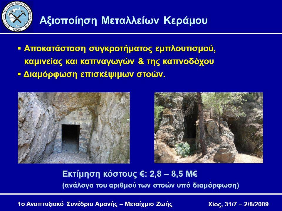 Χίος, 31/7 – 2/8/2009 Αξιοποίηση Μεταλλείων Κεράμου  Αποκατάσταση συγκροτήματος εμπλουτισμού, καμινείας και καπναγωγών & της καπνοδόχου  Διαμόρφωση επισκέψιμων στοών.