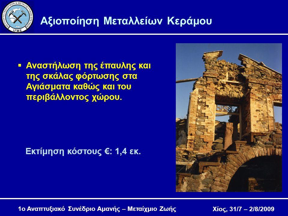 Χίος, 31/7 – 2/8/2009 Αξιοποίηση Μεταλλείων Κεράμου  Αναστήλωση της έπαυλης και της σκάλας φόρτωσης στα Αγιάσματα καθώς και του περιβάλλοντος χώρου.