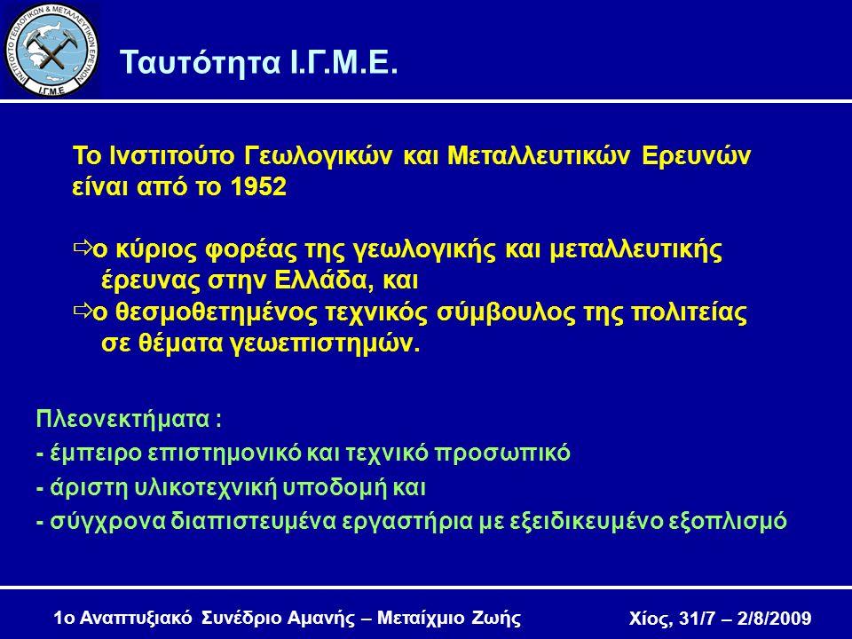 Χίος, 31/7 – 2/8/2009 1ο Αναπτυξιακό Συνέδριο Αμανής – Μεταίχμιο Ζωής Εγκαταστάσεις του Ι.Γ.Μ.Ε.