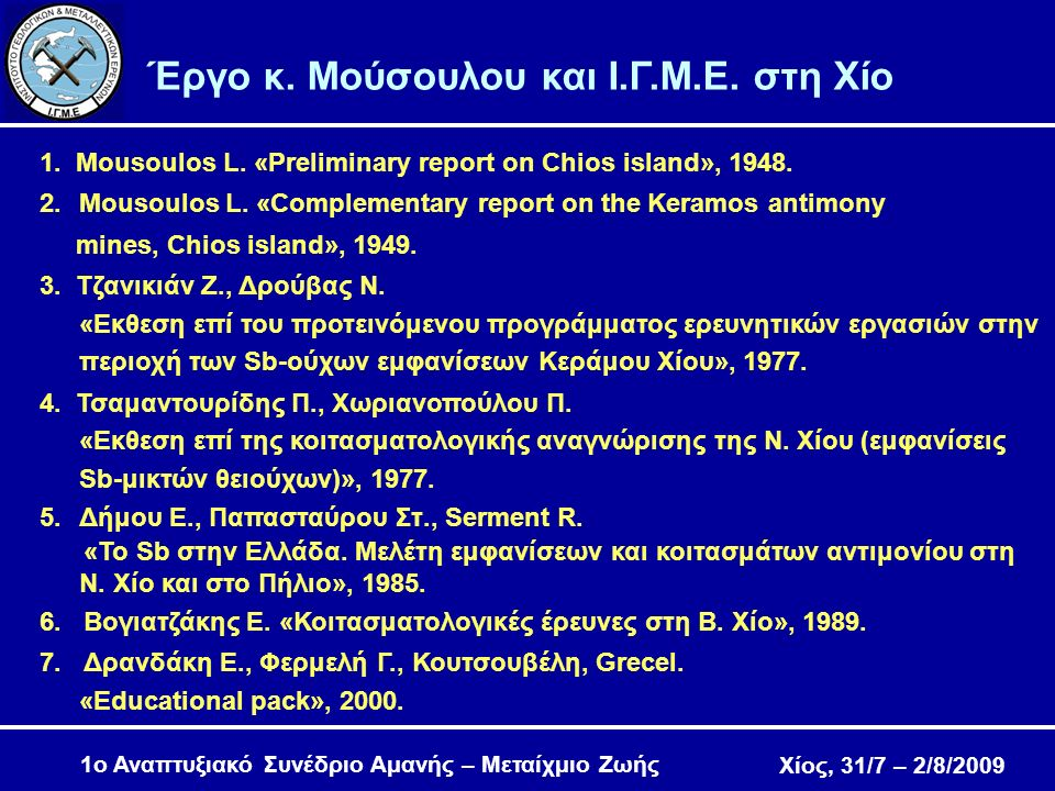 Χίος, 31/7 – 2/8/2009 1ο Αναπτυξιακό Συνέδριο Αμανής – Μεταίχμιο Ζωής Κύριες Δραστηριότητες Ι.Γ.Μ.Ε.