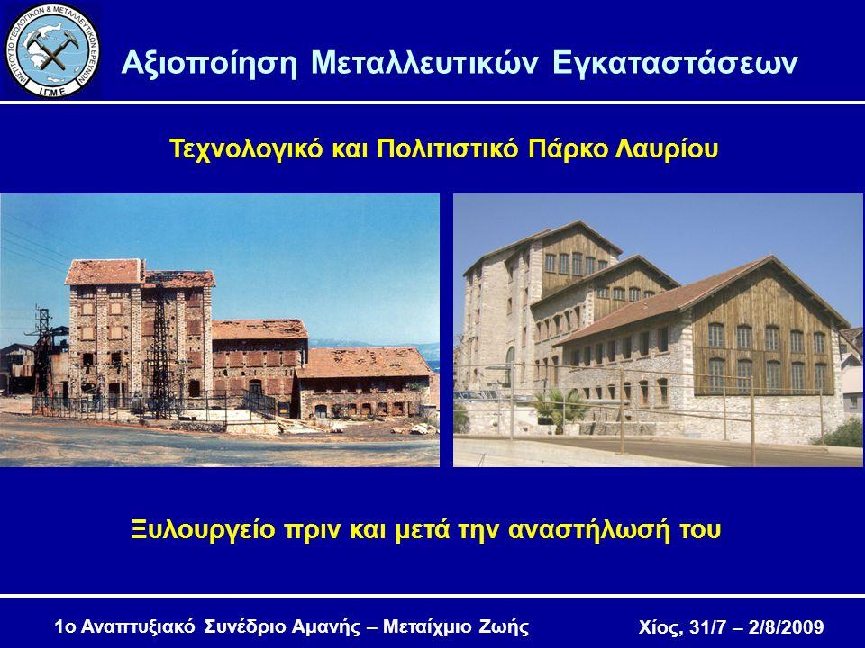 Χίος, 31/7 – 2/8/2009 1ο Αναπτυξιακό Συνέδριο Αμανής – Μεταίχμιο Ζωής Χημείο πριν και μετά την αναστήλωσή του Αξιοποίηση Μεταλλευτικών Εγκαταστάσεων Τεχνολογικό και Πολιτιστικό Πάρκο Λαυρίου