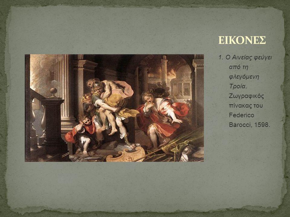 1. Ο Αινείας φεύγει από τη φλεγόμενη Τροία. Ζωγραφικός πίνακας του Federico Barocci, 1598.