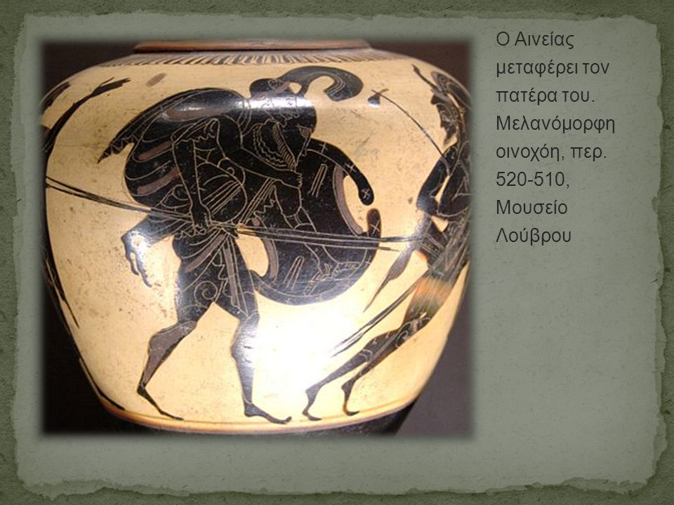Ο Αινείας μεταφέρει τον πατέρα του. Μελανόμορφη οινοχόη, περ. 520-510, Μουσείο Λούβρου