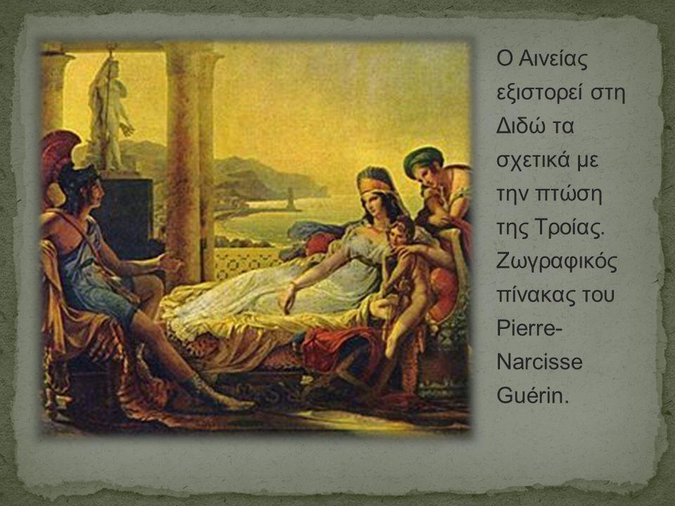 Ο Αινείας εξιστορεί στη Διδώ τα σχετικά με την πτώση της Τροίας.