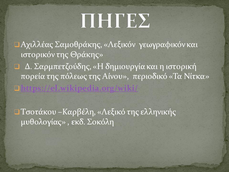  Αχιλλέας Σαμοθράκης, «Λεξικόν γεωγραφικόν και ιστορικόν της Θράκης»  Δ.