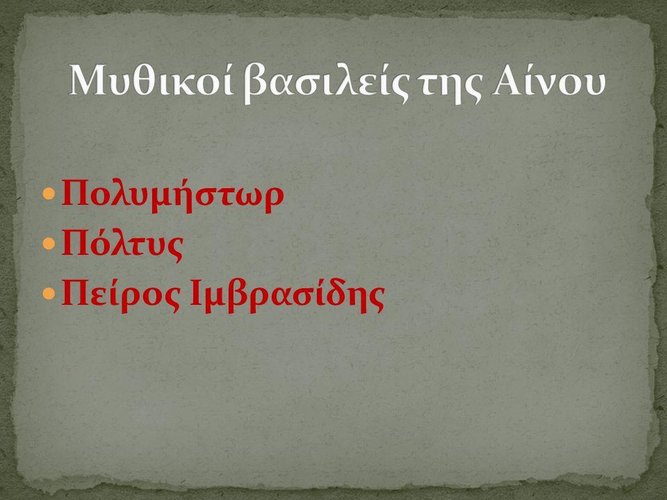 Πολυμήστωρ Πόλτυς Πείρος Ιμβρασίδης