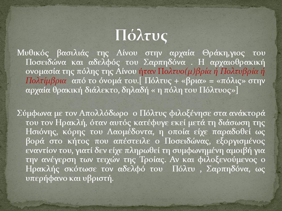 Μυθικός βασιλιάς της Αίνου στην αρχαία Θράκη,γιος του Ποσειδώνα και αδελφός του Σαρπηδόνα.