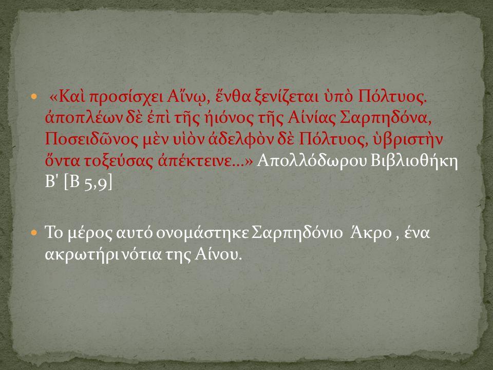 «Κα ὶ προσίσχει Α ἴ ν ῳ, ἔ νθα ξενίζεται ὑ π ὸ Πόλτυος.