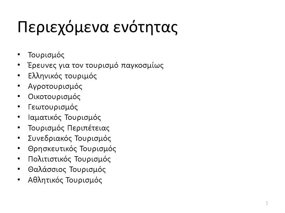 Περιεχόμενα ενότητας Τουρισμός Έρευνες για τον τουρισμό παγκοσμίως Ελληνικός τουριμός Αγροτουρισμός Οικοτουρισμός Γεωτουρισμός Ιαματικός Τουρισμός Τουρισμός Περιπέτειας Συνεδριακός Τουρισμός Θρησκευτικός Τουρισμός Πολιτιστικός Τουρισμός Θαλάσσιος Τουρισμός Αθλητικός Τουρισμός 5