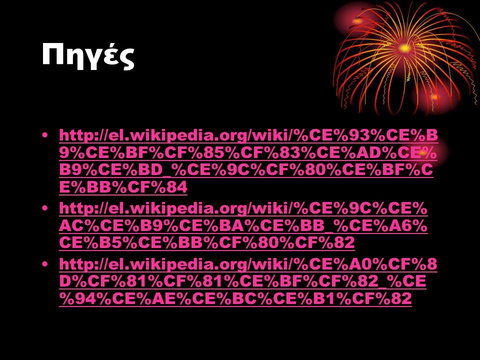 Πηγές http://el.wikipedia.org/wiki/%CE%93%CE%B 9%CE%BF%CF%85%CF%83%CE%AD%CE% B9%CE%BD_%CE%9C%CF%80%CE%BF%C E%BB%CF%84http://el.wikipedia.org/wiki/%CE%93%CE%B 9%CE%BF%CF%85%CF%83%CE%AD%CE% B9%CE%BD_%CE%9C%CF%80%CE%BF%C E%BB%CF%84 http://el.wikipedia.org/wiki/%CE%9C%CE% AC%CE%B9%CE%BA%CE%BB_%CE%A6% CE%B5%CE%BB%CF%80%CF%82http://el.wikipedia.org/wiki/%CE%9C%CE% AC%CE%B9%CE%BA%CE%BB_%CE%A6% CE%B5%CE%BB%CF%80%CF%82 http://el.wikipedia.org/wiki/%CE%A0%CF%8 D%CF%81%CF%81%CE%BF%CF%82_%CE %94%CE%AE%CE%BC%CE%B1%CF%82http://el.wikipedia.org/wiki/%CE%A0%CF%8 D%CF%81%CF%81%CE%BF%CF%82_%CE %94%CE%AE%CE%BC%CE%B1%CF%82