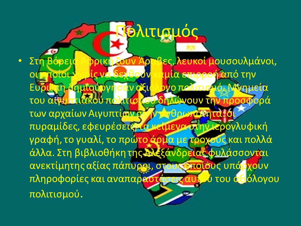 Πολιτισμός Στη Βόρεια Αφρική ζουν Άραβες, λευκοί μουσουλμάνοι, οι οποίοι χωρίς να δεχθούν καμία επιρροή από την Ευρώπη δημιούργησαν αξιόλογο πολιτισμό.