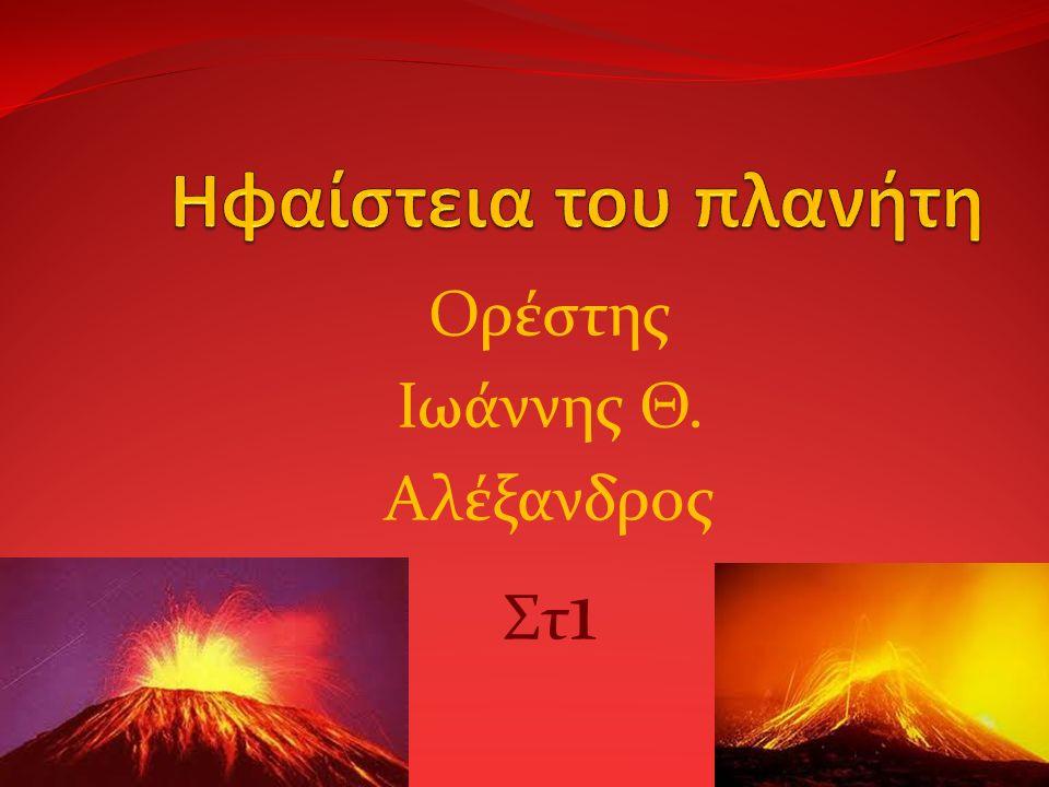 Ορέστης Ιωάννης Θ. Αλέξανδρος Στ 1