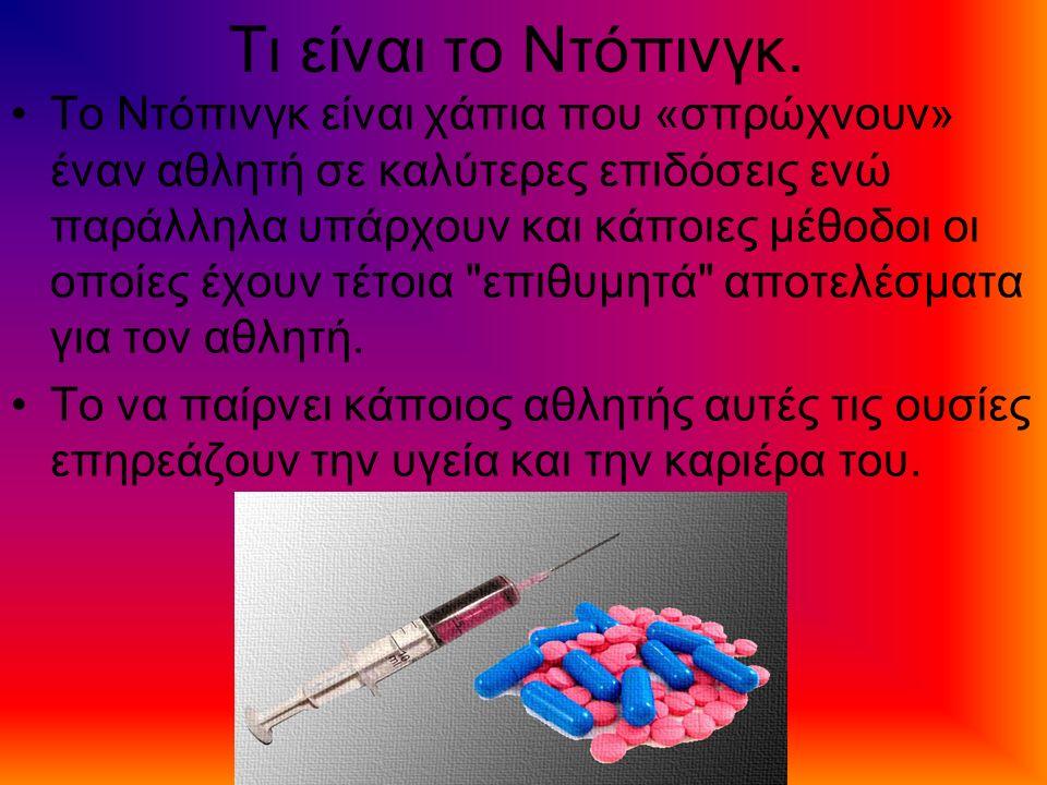 Τι είναι το Ντόπινγκ. Το Ντόπινγκ είναι χάπια που «σπρώχνουν» έναν αθλητή σε καλύτερες επιδόσεις ενώ παράλληλα υπάρχουν και κάποιες μέθοδοι οι οποίες