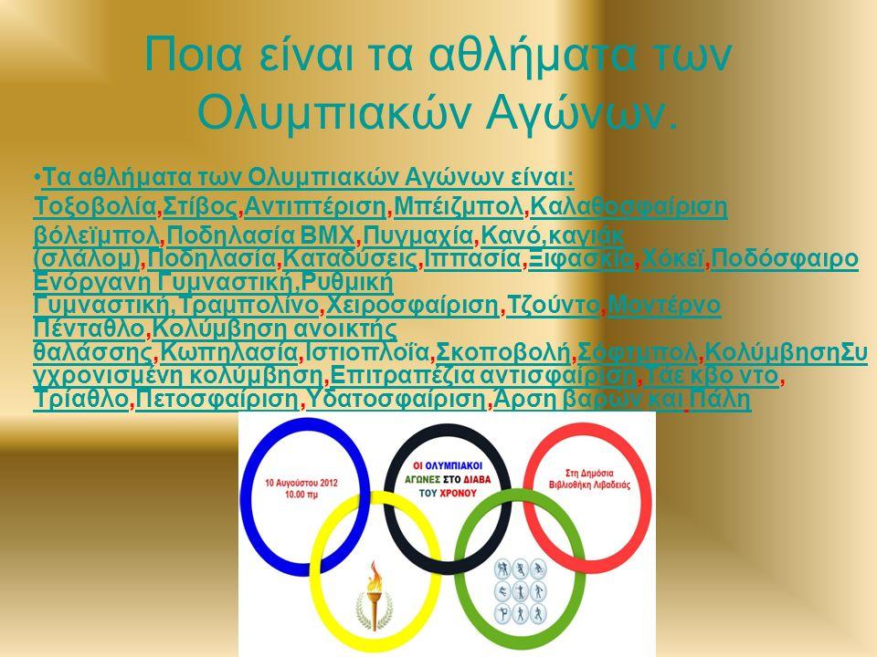 Ποια είναι τα αθλήματα των Ολυμπιακών Αγώνων. Τα αθλήματα των Ολυμπιακών Αγώνων είναι: Τοξοβολία,Στίβος,Αντιπτέριση,Μπέιζμπολ,Καλαθοσφαίριση βόλεϊμπολ
