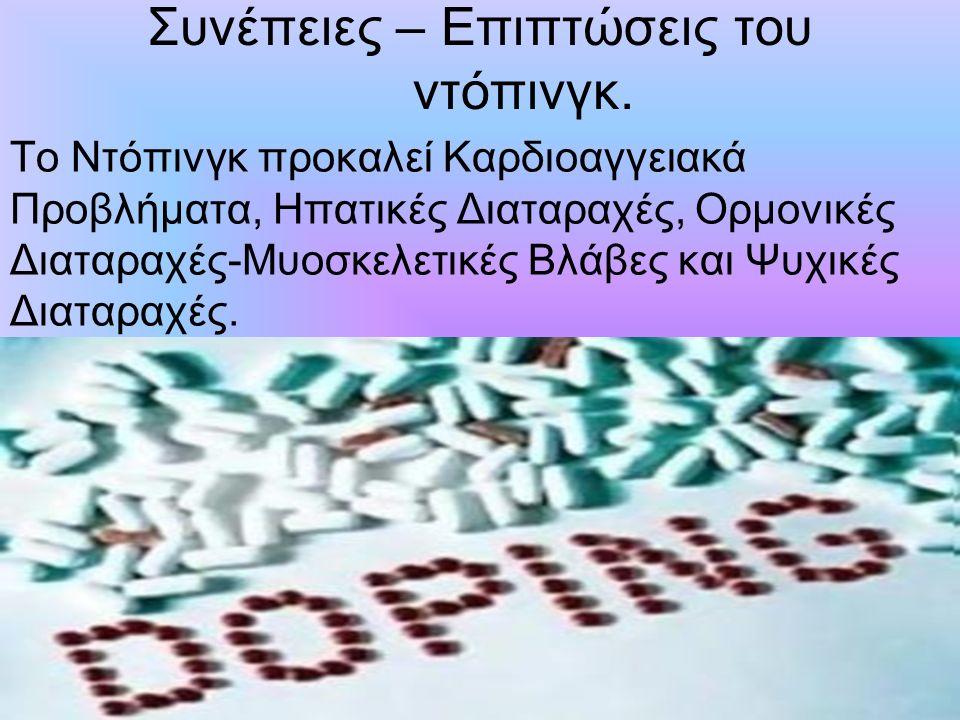 Συνέπειες – Επιπτώσεις του ντόπινγκ. Το Ντόπινγκ προκαλεί Καρδιοαγγειακά Προβλήματα, Ηπατικές Διαταραχές, Ορμονικές Διαταραχές-Μυοσκελετικές Βλάβες κα