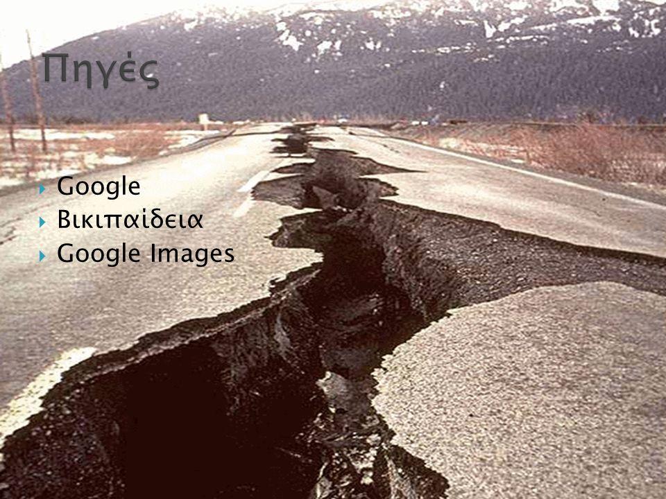  Google  Βικιπαίδεια  Google Images