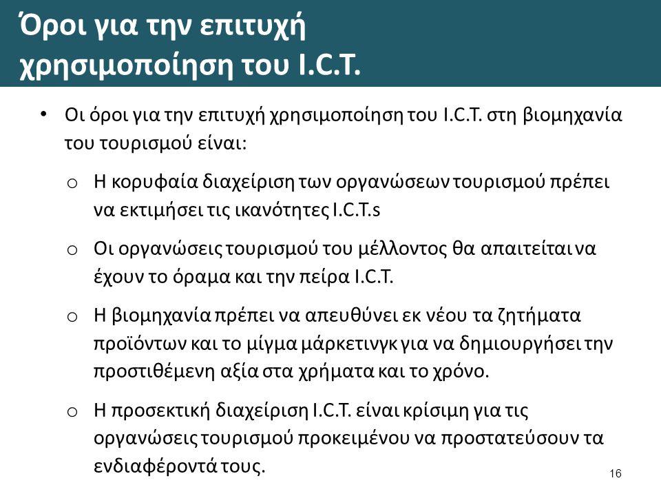 Όροι για την επιτυχή χρησιμοποίηση του I.C.T. Οι όροι για την επιτυχή χρησιμοποίηση του I.C.T.