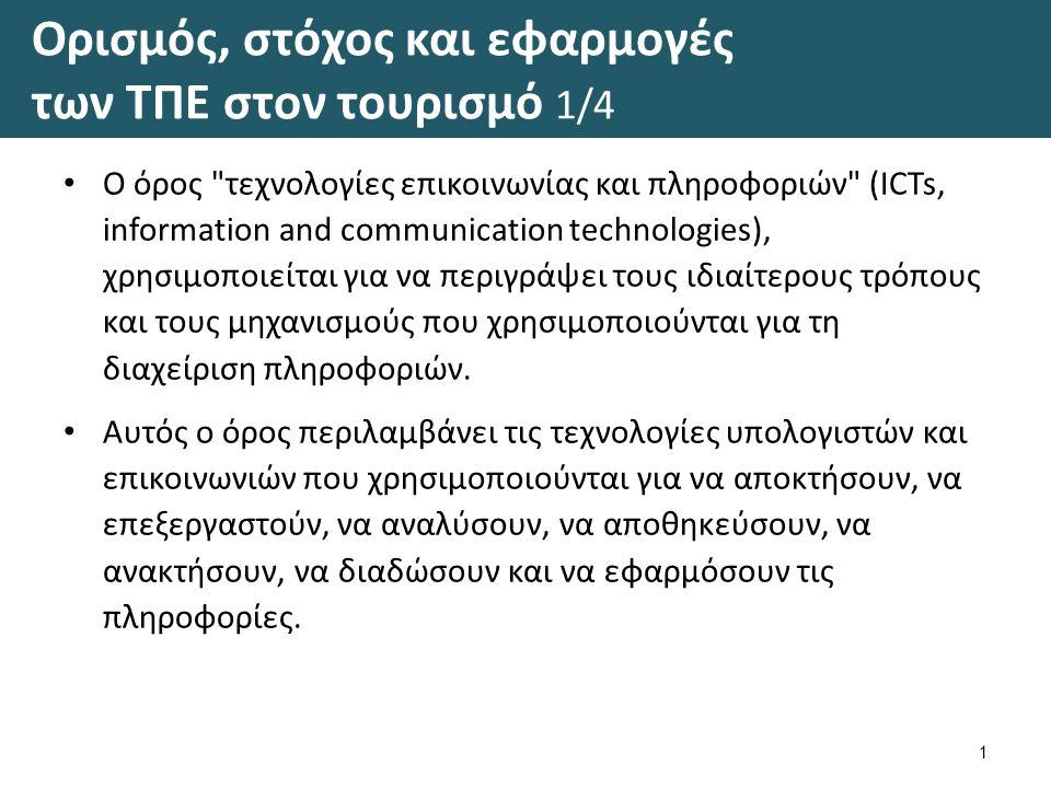 Η διείσδυση των ΤΠΕ στον τουριστικό κλάδο της Ελλάδας 4/7 12 Κατάταξη μεσογειακών προορισμών ανάλογα με την παρουσία τους στο διαδίκτυο (google ή search.travel) Πηγή: Παρατηρητήριο για την ΚτΠ, 2009