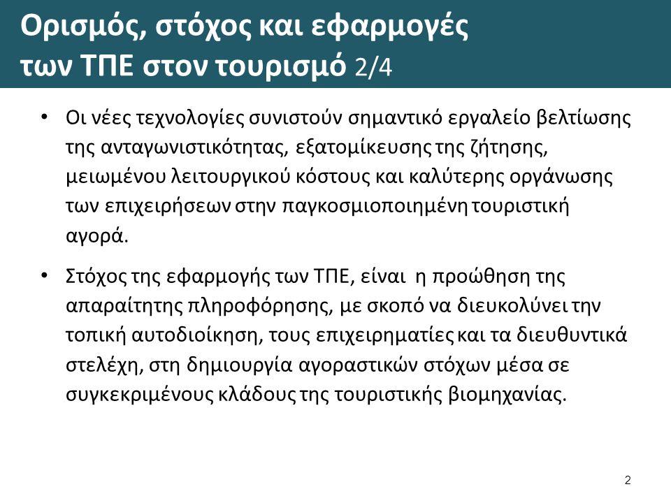 Η διείσδυση των ΤΠΕ στον τουριστικό κλάδο της Ελλάδας 5/7 13 Κατάταξη των 5 κορυφαίων μεσογειακών προορισμών ανάλογα με τη δυνατότητα ηλεκτρονικών κρατήσεων Πηγή: Eurobank, (2008)