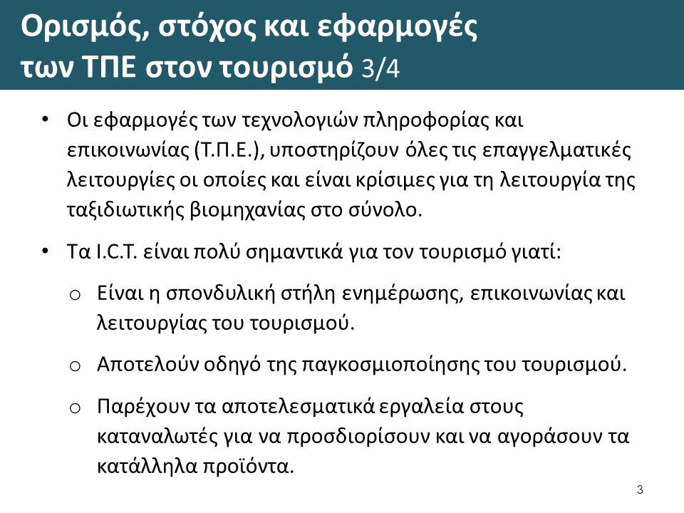 Η διείσδυση των ΤΠΕ στον τουριστικό κλάδο της Ελλάδας 6/7 14 Κατάταξη μεσογειακών προορισμών ανάλογα με την παρουσία τους στο διαδίκτυο στη μηχανή αναζήτησης search.travel Πηγή: Eurobank, (2008)
