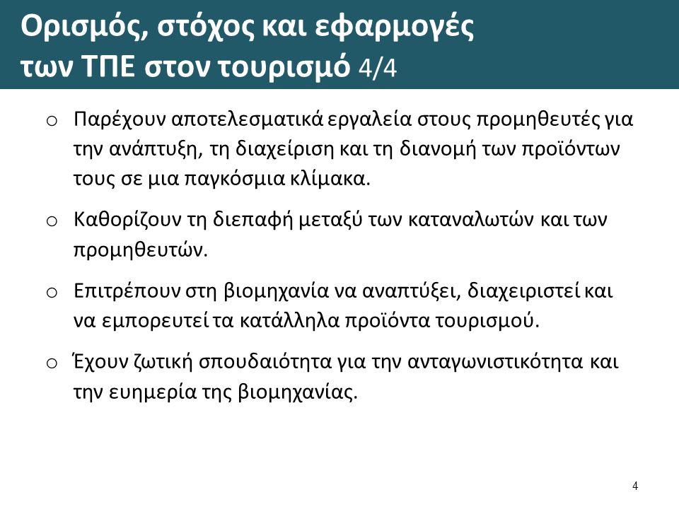 Η διείσδυση των ΤΠΕ στον τουριστικό κλάδο της Ελλάδας 7/7 15 Προφίλ επιχειρήσεων Πηγή: Παρατηρητήριο για την ΚτΠ, 2008