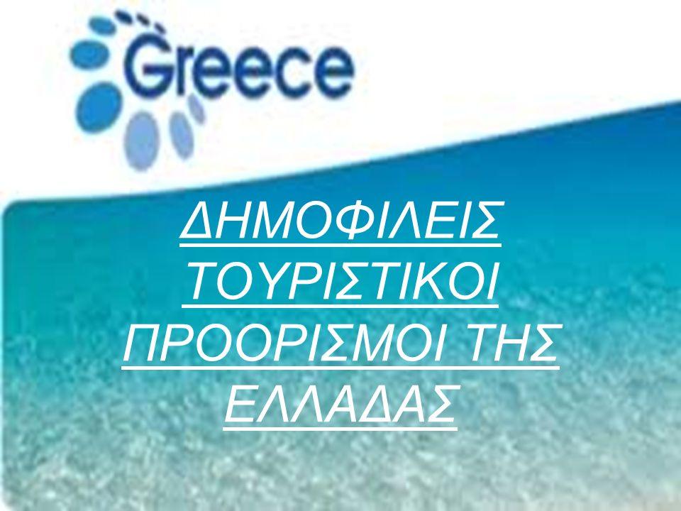 Αιγαίο Πέλαγος Το Αιγαίο πέλαγος, συνδεδεμένο με διαχρονικούς μύθους και αιώνες ιστορίας, και τα νησιά των Κυκλάδων και των Δωδεκανήσων, είναι ένας από τους πιο ισχυρούς πόλους έλξης στην Ελλάδα για επισκέπτες που αγαπούν τα θαλάσσια σπορ, την ιστιοπλοϊα, το γιώτινγκ, τις κρουαζιέρες.