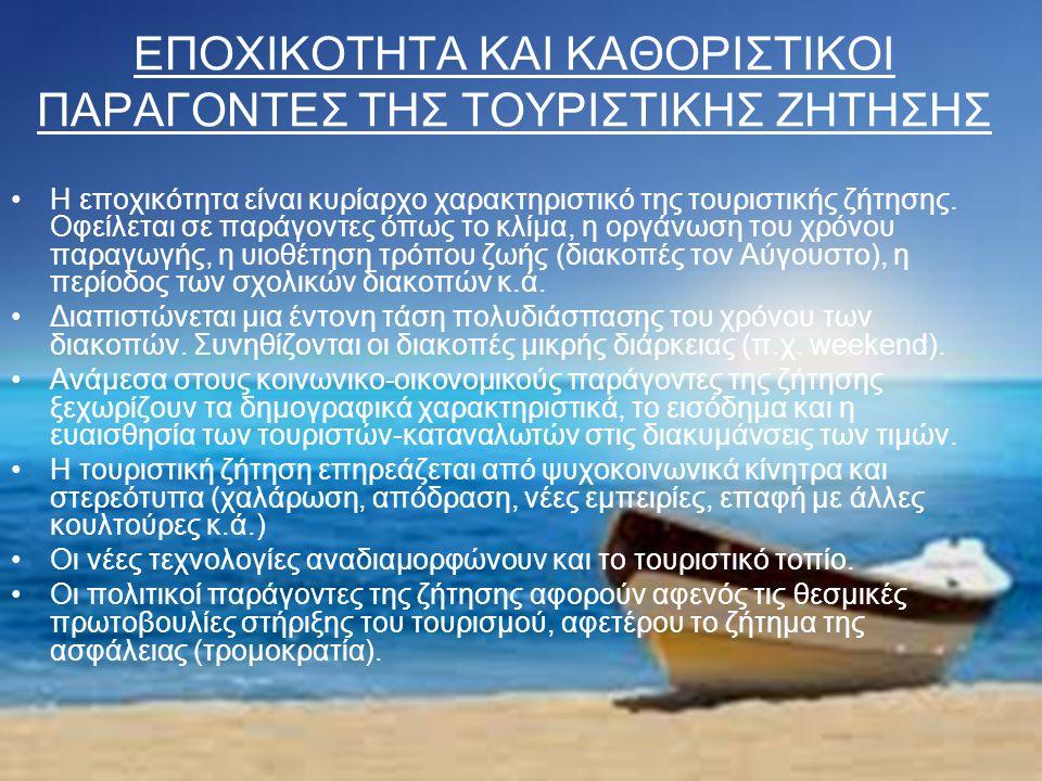 ΕΠΟΧΙΚΟΤΗΤΑ ΚΑΙ ΚΑΘΟΡΙΣΤΙΚΟΙ ΠΑΡΑΓΟΝΤΕΣ ΤΗΣ ΤΟΥΡΙΣΤΙΚΗΣ ΖΗΤΗΣΗΣ Η εποχικότητα είναι κυρίαρχο χαρακτηριστικό της τουριστικής ζήτησης.