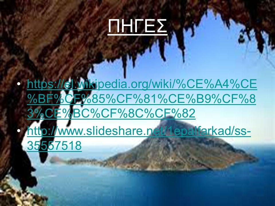 ΠΗΓΕΣ https://el.wikipedia.org/wiki/%CE%A4%CE %BF%CF%85%CF%81%CE%B9%CF%8 3%CE%BC%CF%8C%CF%82https://el.wikipedia.org/wiki/%CE%A4%CE %BF%CF%85%CF%81%CE%B9%CF%8 3%CE%BC%CF%8C%CF%82 http://www.slideshare.net/1epalfarkad/ss- 35557518http://www.slideshare.net/1epalfarkad/ss- 35557518