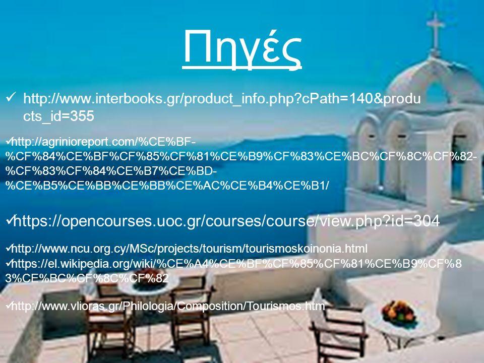 Πηγές http://www.interbooks.gr/product_info.php cPath=140&produ cts_id=355 https://el.wikipedia.org/wiki/%CE%A4%CE%BF%CF%85%CF%81%CE%B9%CF%8 3%CE%BC%CF%8C%CF%82 https://opencourses.uoc.gr/courses/course/view.php id=304 http://www.ncu.org.cy/MSc/projects/tourism/tourismoskoinonia.html http://www.vlioras.gr/Philologia/Composition/Tourismos.htm http://agrinioreport.com/%CE%BF- %CF%84%CE%BF%CF%85%CF%81%CE%B9%CF%83%CE%BC%CF%8C%CF%82- %CF%83%CF%84%CE%B7%CE%BD- %CE%B5%CE%BB%CE%BB%CE%AC%CE%B4%CE%B1/