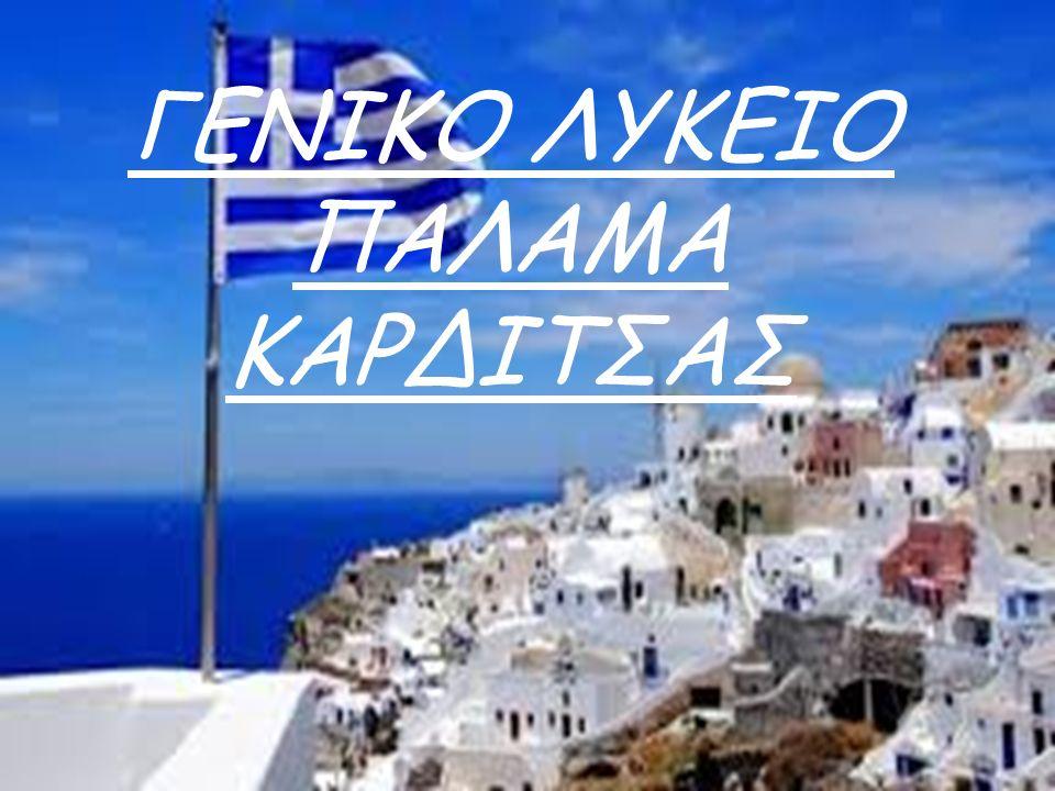 ΓΕΝΙΚΟ ΛΥΚΕΙΟ ΠΑΛΑΜΑ ΚΑΡΔΙΤΣΑΣ