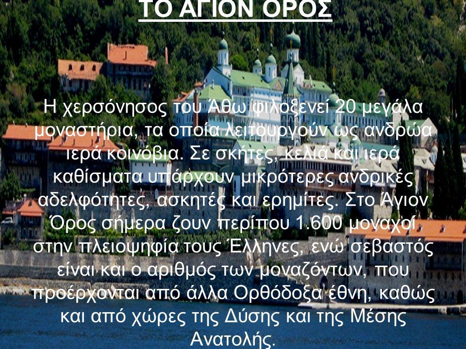 ΤΟ ΑΓΙΟΝ ΟΡΟΣ Η χερσόνησος του Άθω φιλοξενεί 20 μεγάλα μοναστήρια, τα οποία λειτουργούν ως ανδρώα ιερά κοινόβια.