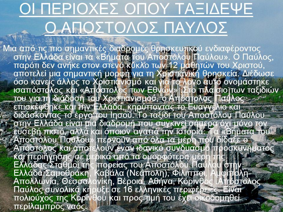 ΟΙ ΠΕΡΙΟΧΕΣ ΟΠΟΥ ΤΑΞΙΔΕΨΕ Ο ΑΠΟΣΤΟΛΟΣ ΠΑΥΛΟΣ Μια από τις πιο σημαντικές διαδρομές θρησκευτικού ενδιαφέροντος στην Ελλάδα είναι τα «Βήματα του Αποστόλου Παύλου».
