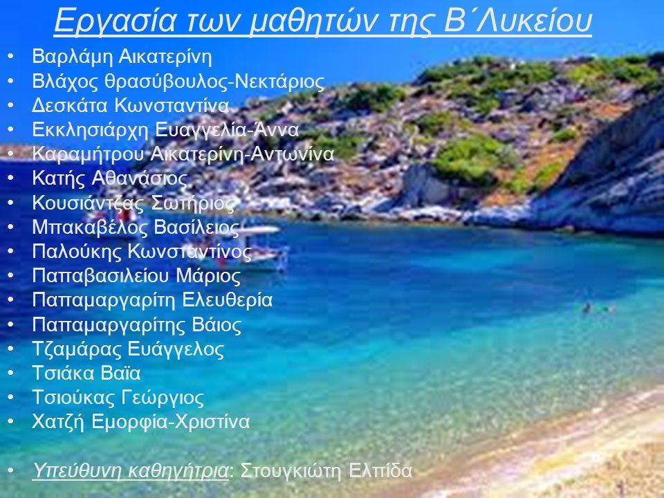 Ελληνικά νησιά Τα νησιά αποτελούν κύριο μορφολογικό χαρακτηριστικό του ελληνικού χώρου και συστατικό τμήμα του πολιτισμού και της παράδοσης της χώρας.