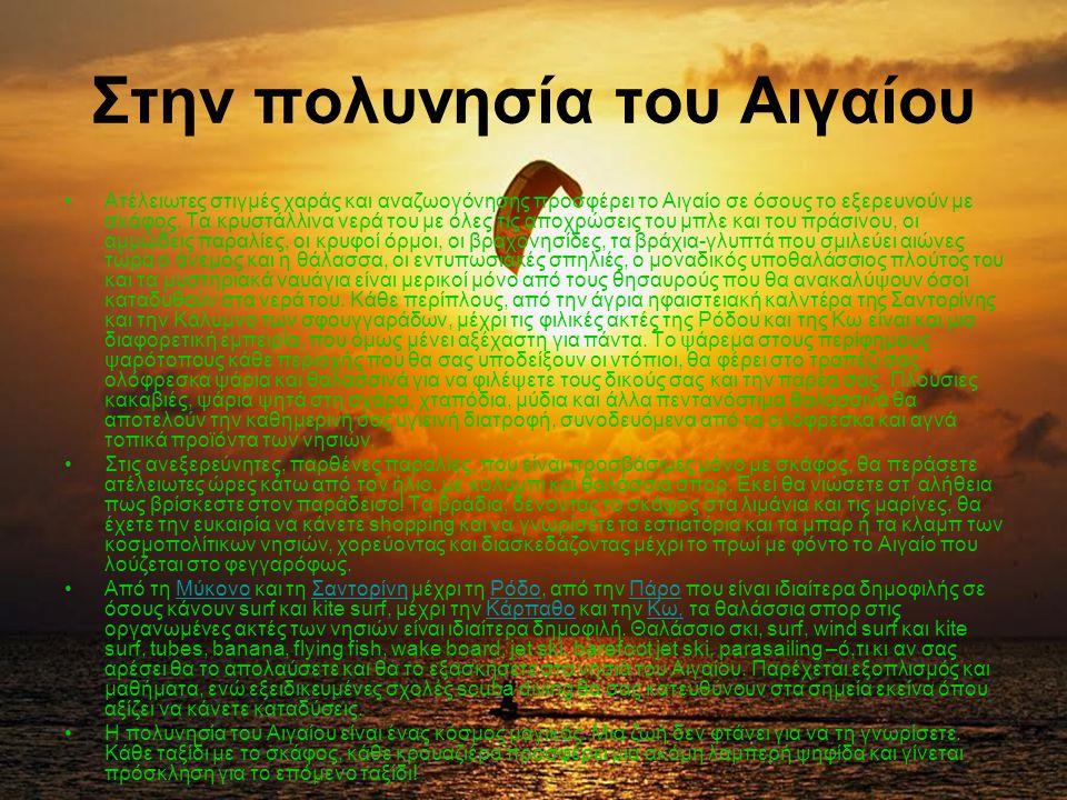 Στην πολυνησία του Αιγαίου Ατέλειωτες στιγμές χαράς και αναζωογόνησης προσφέρει το Αιγαίο σε όσους το εξερευνούν με σκάφος. Τα κρυστάλλινα νερά του με