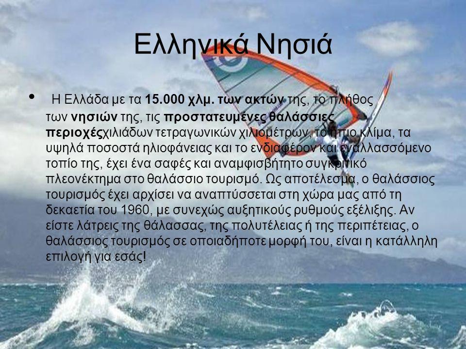 Ελληνικά Νησιά Η Ελλάδα με τα 15.000 χλμ. των ακτών της, το πλήθος των νησιών της, τις προστατευμένες θαλάσσιες περιοχέςχιλιάδων τετραγωνικών χιλιομέτ