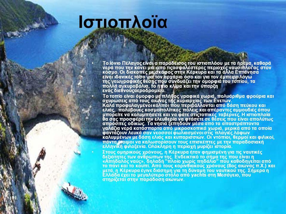 Ιστιοπλοϊα Το Ιόνιο Πέλαγος είναι ο παράδεισος του ιστιοπλόου με τα ήρεμα, καθαρά νερά που την κάνει μια από τιςασφαλέστερες περιοχές ναυσιπλοϊ ας στον κόσμο.