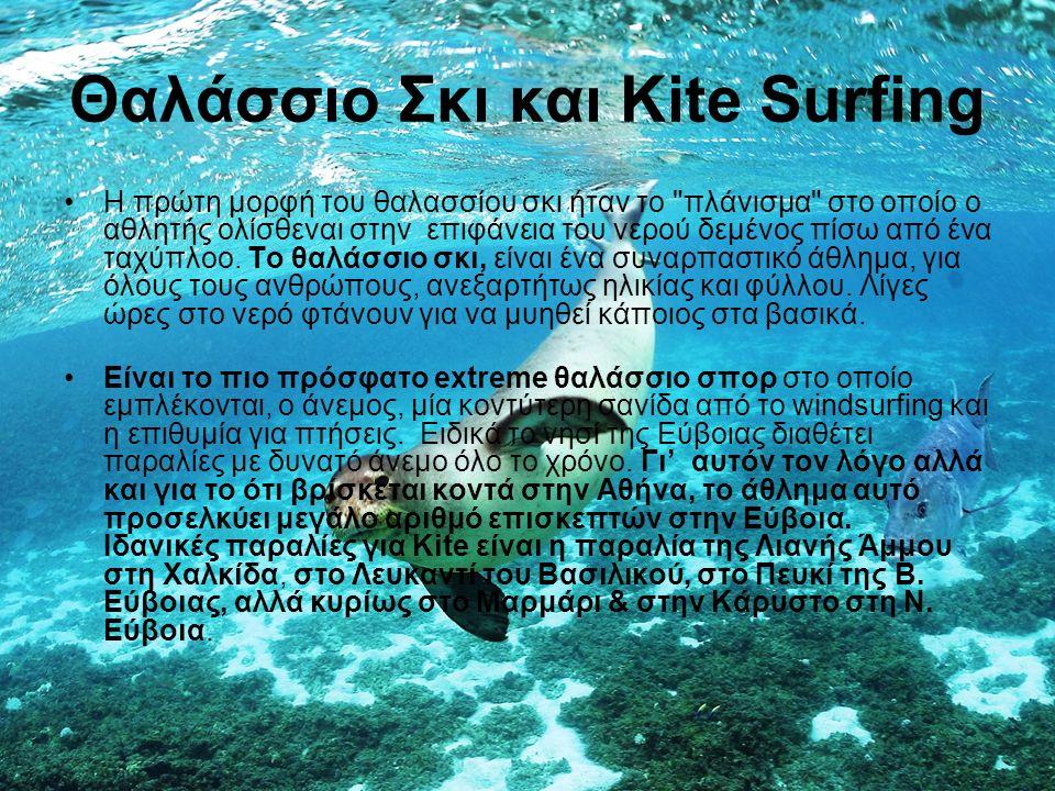 Θαλάσσιο Σκι και Kite Surfing Η πρώτη μορφή του θαλασσίου σκι ήταν το πλάνισμα στο οποίο ο αθλητής ολίσθεναι στην επιφάνεια του νερού δεμένος πίσω από ένα ταχύπλοο.