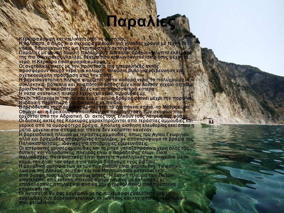 Παραλίες Κέρκυρα κομψή και ντελικάτη από τη φύση της. Η θάλασσα, ο ήλιος κι ο άνεμος σμιλεύουν για χιλιάδες χρόνια με τέχνη τα νησιά, δημιουργώντας μι