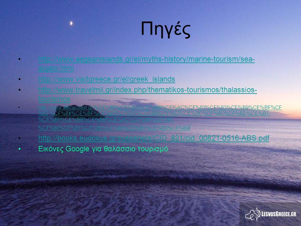 Πηγές http://www.aegeanislands.gr/el/myths-history/marine-tourism/sea- aigaio.htmlhttp://www.aegeanislands.gr/el/myths-history/marine-tourism/sea- aig