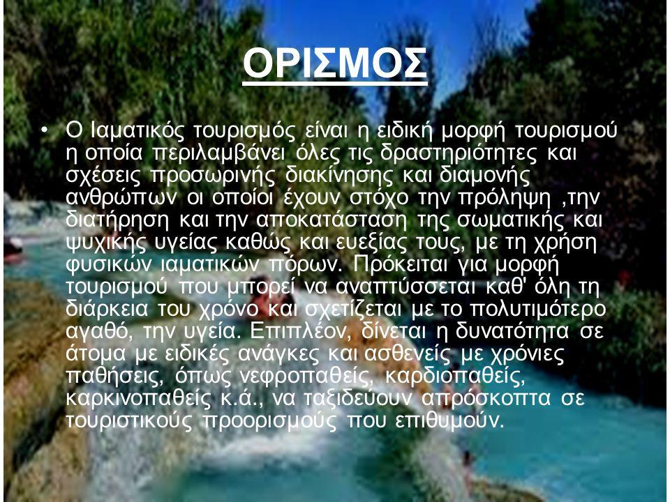 ΟΡΙΣΜΟΣ Ο Ιαµατικός τουρισµός είναι η ειδική µορφή τουρισµού η οποία περιλαµβάνει όλες τις δραστηριότητες και σχέσεις προσωρινής διακίνησης και διαµον