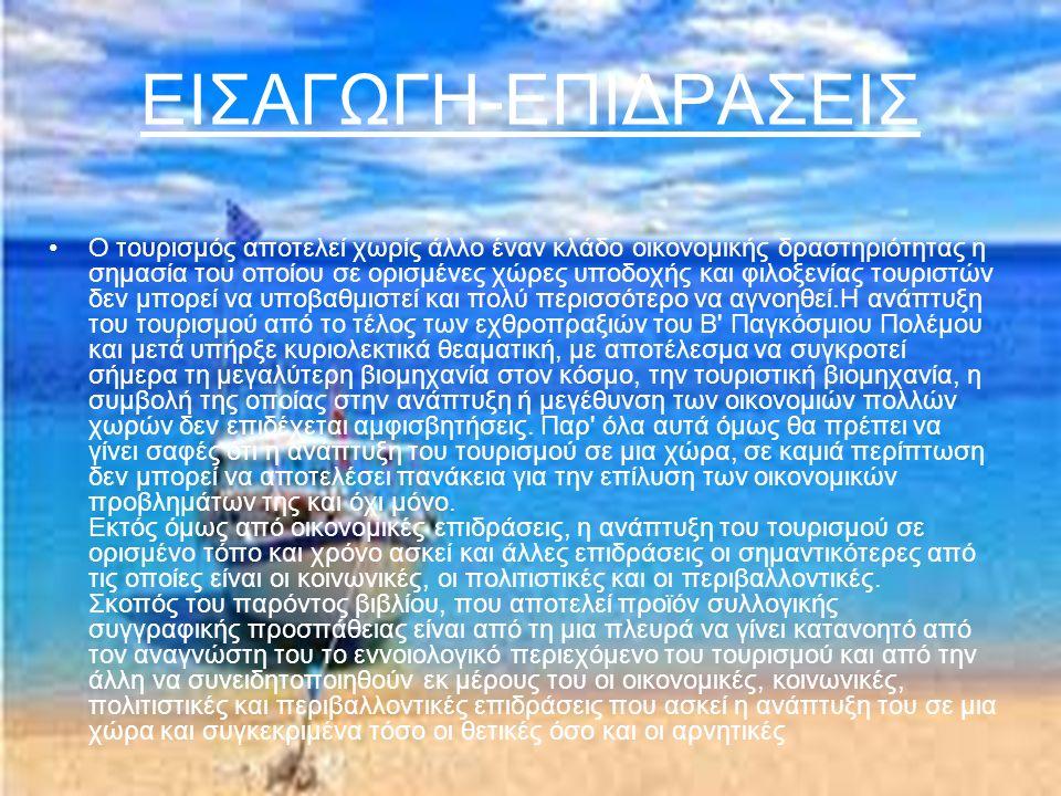 ΕΙΣΑΓΩΓΗ-ΕΠΙΔΡΑΣΕΙΣ Ο τουρισμός αποτελεί χωρίς άλλο έναν κλάδο οικονομικής δραστηριότητας η σημασία του οποίου σε ορισμένες χώρες υποδοχής και φιλοξεν