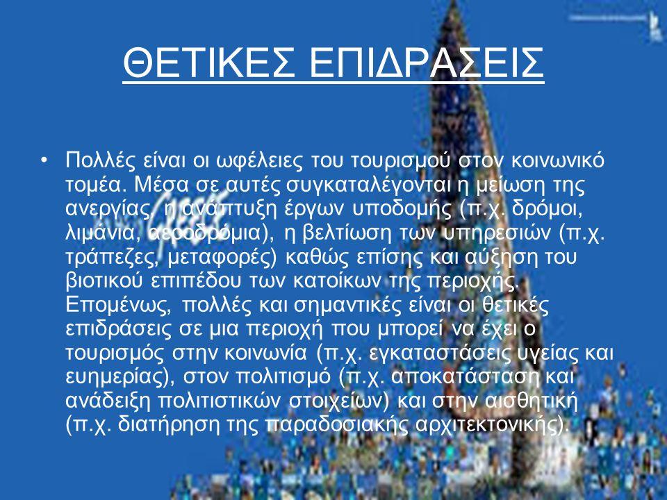 ΠΗΓΕΣ http://greece.greekreporter.com/files/edipsos660-1.jpeg http://edipsos.net/portal/wp-content/uploads/2012/04/spa1.jpg http://nea-gnosi.gr/nea-gnosi/wp-content/uploads/2015/06/neda-waterfalls-in-zaharo-of-peloponnese.jpg http://www.travelstyle.gr/portal/photos/articles/thumbs_large/17986_image7.jpg http://www.koinignomi.gr/sites/default/files/styles/body/public/paper_version/2013/10/IAMATIKOS.jpg?itok=hjWi53-Z http://www.visitwestmacedonia.gr/images/topmenu/iam3.jpeg http://2.bp.blogspot.com/- aLzcjABlUtU/Uq_pioO69AI/AAAAAAAAb_M/NZENLimt438/s1600/%CE%B8%CE%B5%CF%81%CE%BC%CE%BF%CF %80%CF%85%CE%BB%CE%B9%CE%B11.jpg http://air.news.gr/cov/te/terme_b2.jpg http://www.melimeliama.gr/site/images/stories/loutra/14.jpg http://www.dimos-deskatis.gr/wp-content/uploads/2015/07/paralia_716145185-1560x690_c2.jpg http://www.pxpa.gr/wp-content/uploads/2013/02/iamtika.jpg http://www.real.gr/filescalendar/2014/April/saturnia7.jpg http://1.bp.blogspot.com/-IksWtR8UbCo/VUY2r0gUmAI/AAAAAAAAACE/3hxpthXWnWg/s1600/ikaria-07.jpg http://www.visitikaria.gr/sites/default/files/ikaria-hot_springs-thermes002_0.jpg http://www.hotelathinalamia.gr/sites/www.hotelathinalamia.gr/themes/hotelathinalamia/images/FOTO_5.jpg http://www.spa.gr/images/site/1000/25_spa_slide2.jpg http://milosvoice.gr/wp-content/uploads/2014/11/paralia.jpg http://www.visitikaria.gr/sites/default/files/ikaria-hot_springs-thermes003_0.jpg http://1.bp.blogspot.com/- Vk3RiN8g7zg/U4mO_zuqVhI/AAAAAAABAcE/iDalywvTYvc/s1600/%CE%A0%CE%A1%CE%9F%CE%93%CE%A1%C E%91%CE%9C%CE%9C%CE%91%CE%A4%CE%91+%CE%91%CE%93%CE%A1%CE%9F%CE%A4%CE%99%CE %9A%CE%97%CE%A3+%CE%95%CE%A3%CE%A4%CE%99%CE%91%CE%A3+%CE%95%CE%A4%CE%9F%CE %A5%CE%A3+2014.jpg http://www.hellastime.gr/images/aidipsos/aidipsos.jpg http://gr.greekreporter.gr/files/Edipsos.jpeg http://www.epirusonline.gr/img/images/nero18.jpg http://nefeli.lib.teicrete.gr/browse/sdo/tour/2013/TasiosIlias/attached-document-1375857691-384994- 1713/TasiosIlias2013.pdf