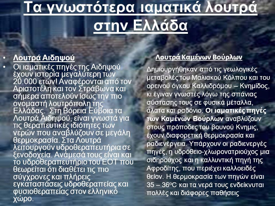Τα γνωστότερα ιαµατικά λουτρά στην Ελλάδα Λουτρά Αιδηψού Οι ιαματικές πηγές της Αιδηψού έχουν ιστορία μεγαλύτερη των 20.000 ετών! Αναφέρονται από τον