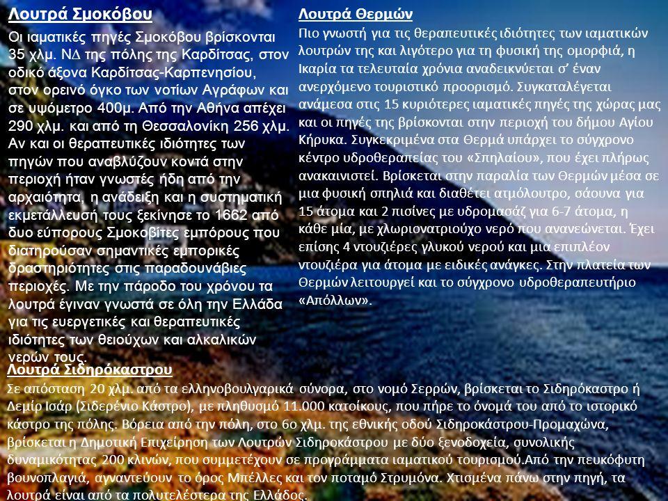 Λουτρά Σµοκόβου Οι ιαµατικές πηγές Σµοκόβου βρίσκονται 35 χλµ. Ν∆ της πόλης της Καρδίτσας, στον οδικό άξονα Καρδίτσας-Καρπενησίου, στον ορεινό όγκο τω