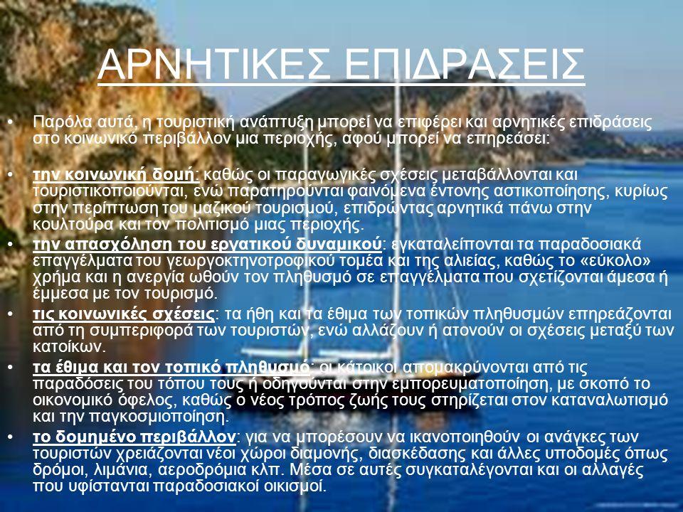 Η ΠΑΝΑΓΙΑ ΤΗΣ ΤΗΝΟΥ Η πίστη χιλιάδων ανθρώπων στη θαυματουργή εικόνα της Μεγαλόχαρης, από το 1880 που κτίστηκε το μοναστηριακής μορφής συγκρότημα, το έχει καταστήσει από τα σημαντικότερα προσκυνήματα στην Ελλάδα.