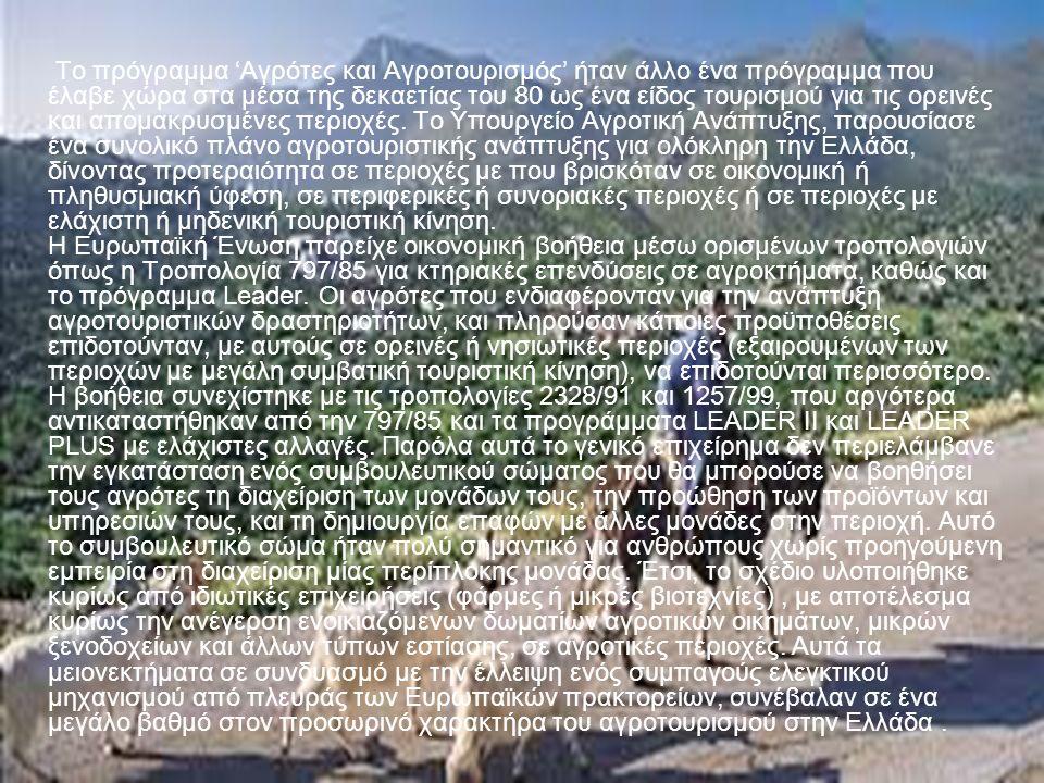 Το πρόγραμμα 'Αγρότες και Αγροτουρισμός' ήταν άλλο ένα πρόγραμμα που έλαβε χώρα στα μέσα της δεκαετίας του 80 ως ένα είδος τουρισμού για τις ορεινές και απομακρυσμένες περιοχές.