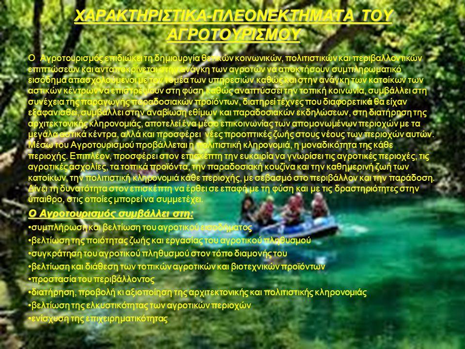 ΧΑΡΑΚΤΗΡΙΣΤΙΚΑ-ΠΛΕΟΝΕΚΤΗΜΑΤΑ ΤΟΥ ΑΓΡΟΤΟΥΡΙΣΜΟΥ Ο Αγροτουρισμός επιδιώκει τη δημιουργία θετικών κοινωνικών, πολιτιστικών και περιβαλλοντικών επιπτώσεων