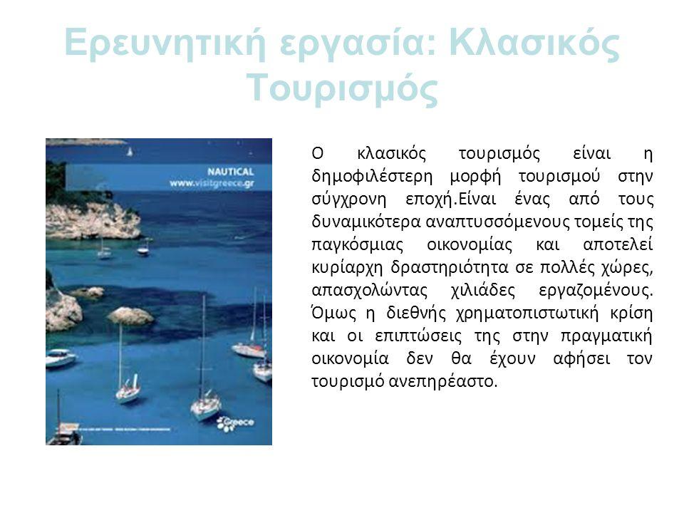 Ερευνητική εργασία: Κλασικός Τουρισμός Ο κλασικός τουρισμός είναι η δημοφιλέστερη μορφή τουρισμού στην σύγχρονη εποχή.Είναι ένας από τους δυναμικότερα αναπτυσσόμενους τομείς της παγκόσμιας οικονομίας και αποτελεί κυρίαρχη δραστηριότητα σε πολλές χώρες, απασχολώντας χιλιάδες εργαζομένους.