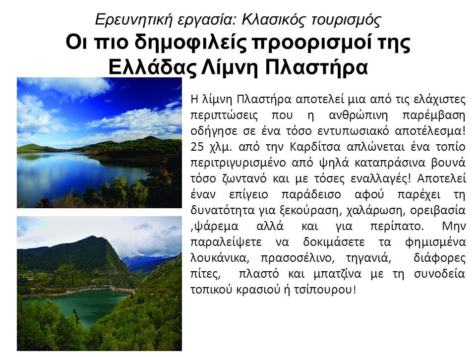 Ερευνητική εργασία: Κλασικός τουρισμός Οι πιο δημοφιλείς προορισμοί της Ελλάδας Λίμνη Πλαστήρα Η λίμνη Πλαστήρα αποτελεί μια από τις ελάχιστες περιπτώσεις που η ανθρώπινη παρέμβαση οδήγησε σε ένα τόσο εντυπωσιακό αποτέλεσμα.